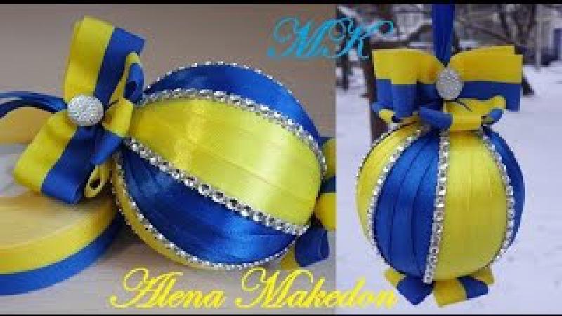 Новогодний шар в синьо-жолтых тонах. Канзаши