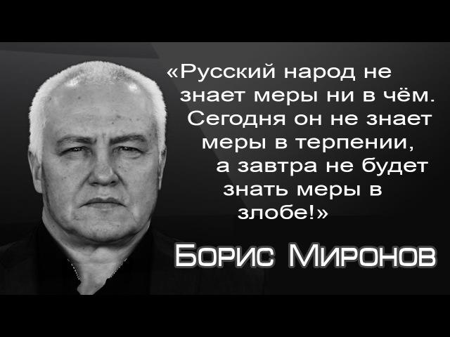 Б. Миронов - судьям, прокурорам, силовикам, забывшим историю