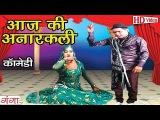 आज की अनारकली | Bhojpuri Nautanki | Dehati Comedy Video | HD
