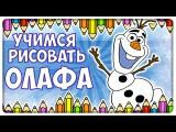 Как легко нарисовать снеговика ОЛАФА из мультфильма ХОЛОДНОЕ СЕРДЦЕ