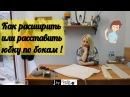 Как расширить или расставить юбку по бокам by Nadia Umka
