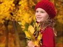 Ах, какая осень! Детская песенка