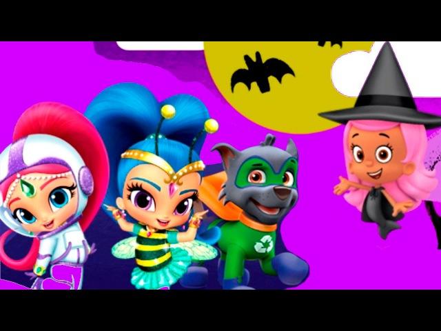 Вечеринка Хэллоуин Гуппи и Пузырики Вспыш Щенячий патруль
