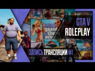 PHombie против GTA V RP! Запись 1!