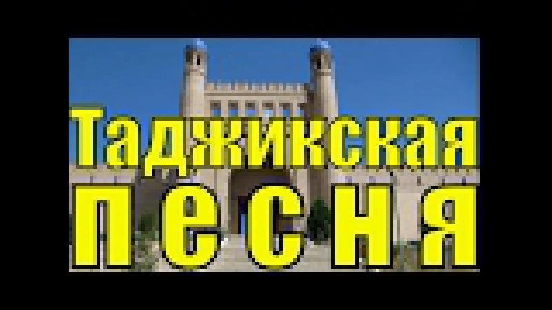 Песня ЭЙ САНАМ лучшая Таджикская песня клип Шабнами Точиддин Ey Sanam Санам Шабнами Тоҷиддин Ey смотреть онлайн без регистрации