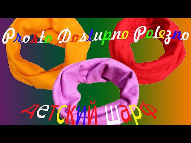 Самый удобный детский шарф снуд с aliexpress или как из шапки сделать шарф)