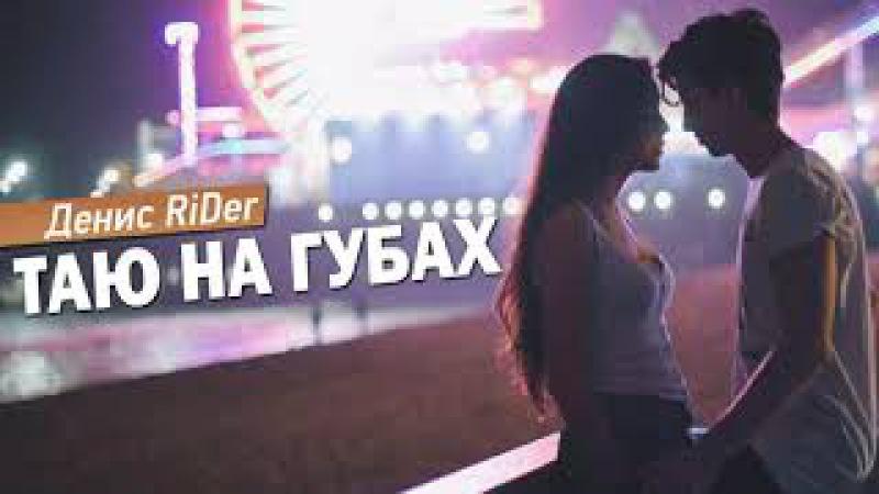 Денис RiDer - Таю на губах (Премьера 2017)