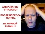 У американца проблемы, после вопроса Путину,закрывает страницу в контакте из- за угроз.