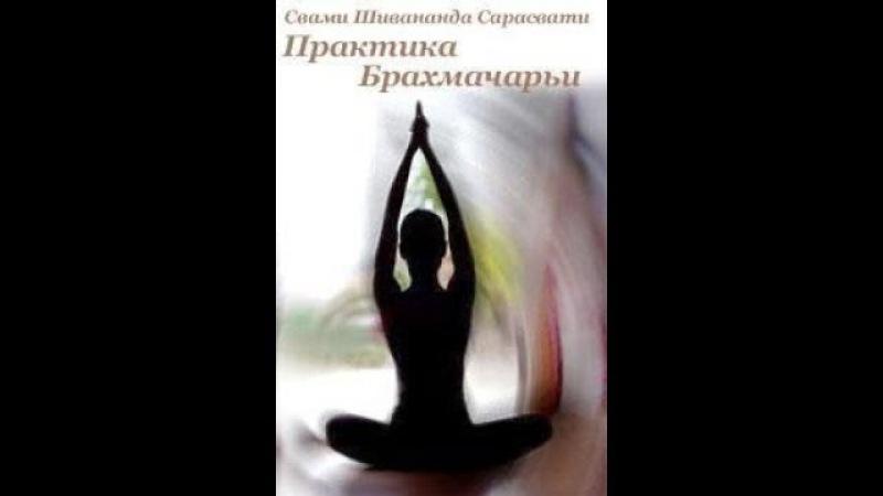 Свами Шивананда - Практика Брахмачарьи. (Читает: Аганезов Дмитрий)