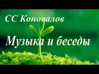 Я говорю тебе о любви. Сергей Коновалов. Лечение и исцеление