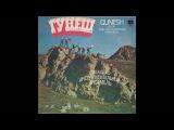 Гунеш Gunesh - Жиги-Жиги (Девушка) 1980