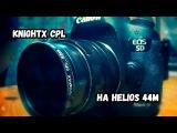 KnightX CPL на Helios 44m (Поляризационный фильтр)