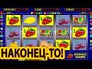😊Выигрыш в Игровой Автомат Клубнички Fruit Coctail Секреты казино ВУЛКАН