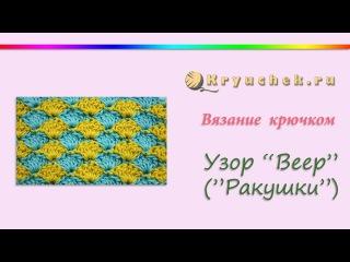 Вязание крючком. Узор Веер (Ракушки) (Crochet pattern Fan (Shellfish))