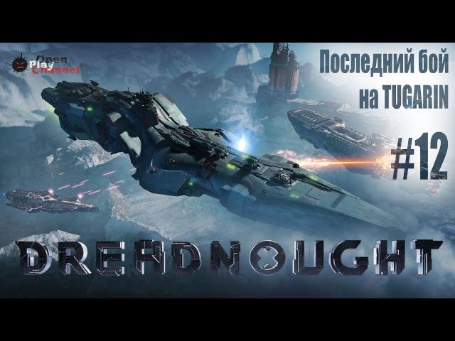 Dreadnought - Последний бой на Tugarin 12