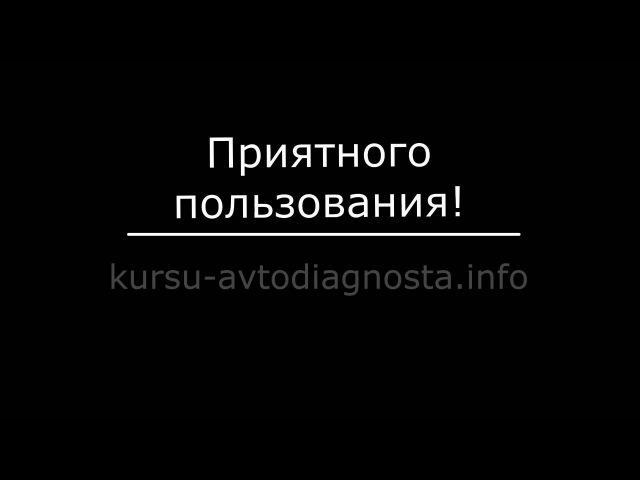 Активация всех марок автомобилей Launch EasyDiag и Launch iDiag (197 марок)