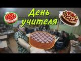 Готовим тортик. День учителя