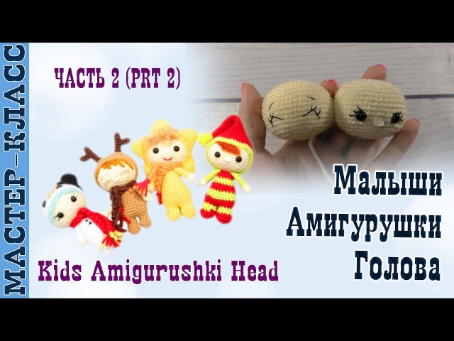 Игрушка амигуруми Амигурушка ГОЛОВА Подробный мастер класс Урок 33 часть 2 Kids Amigurushki Head