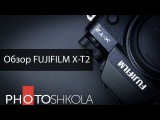 Рассмотрим Fujifilm X-T2 поближе