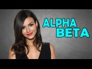 HOW TO BECOME THE ALPHA MALE   SIGNS YOU'RE A BETA MALE   ATTRACT GIRLS