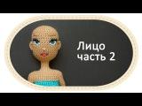 Каркасная кукла крючком, часть 9 (Лицо, часть 2). DIY Crochet doll, part 9 (Face, part 2)