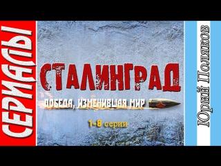 Сталинград. Победа, изменившая мир (8 серий из 8. 2013) Военный, Документальный, Исторический