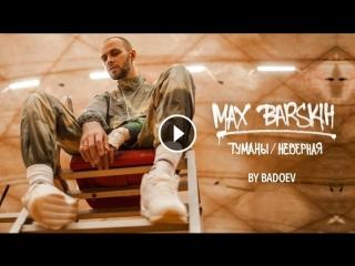 Премьера. Макс Барских / Max Barskih - Туманы / Неверная
