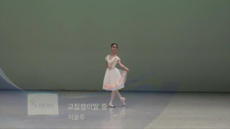최우수상 _ 이윤주- 고집쟁이 딸 중 초등부 고학년 여 클래식