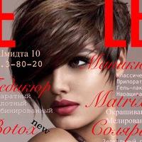 Elle Beauty-Salon