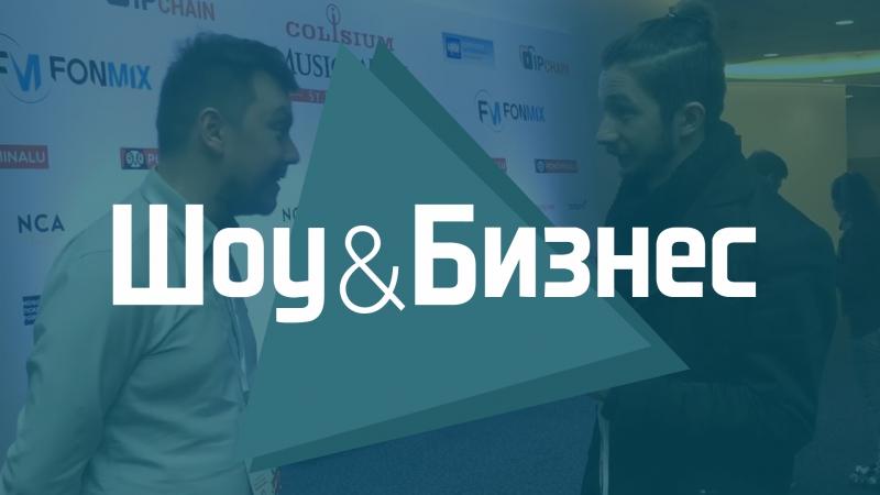 Сергей Мезенов о роли видеоклипов в конце 10 х годов Colisium 2017