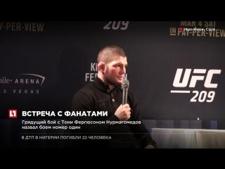 Нурмагомедов Хабиб заявил, что Федор Емельяненко - величайший боец ММА на встрече с фанатами в Нью-Йорке
