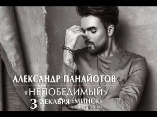 Александр Панайотов. эфир на Русском Радио. Беларусь. 2часть
