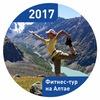 Фитнес тур на Алтай. 26 июня - 2 июля 2017.