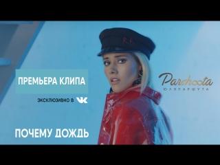 Юля Паршута - Почему Дождь (Премьера клипа, 2017)