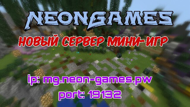 Новый сервер мини-игр NeonGames