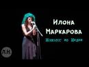 Илона Маркарова читает монолог из Медеи