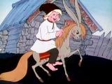 Конёк-Горбунок. (1975).