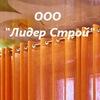 Натяжные потолки от ООО ЛидерСтрой