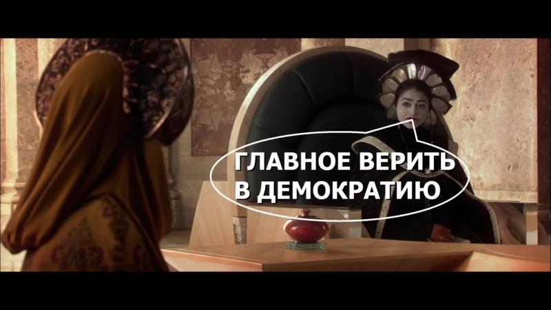 №5 ч5 Звёздные Войны 2 эпизод Политическая расшифровка Атака клонов Правдозор