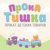 """""""ПрокаТишка"""" прокат детских товаров Самара"""