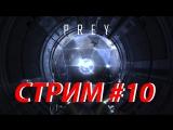 #Prey стрим прохождение. №10