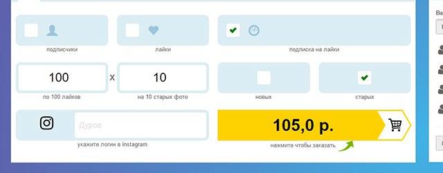 дешево лайки в Инстаграме