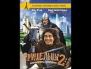 «Пришельцы 2: Коридоры времени» (фр. Les visiteurs 2: Les couloirs du temps) — кинофильм производства Франции.