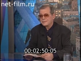 Час пик (06.11.1997) Аркадий Арканов