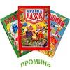 """""""Промінь"""".Книги для детей, энциклопедии,словари."""