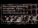 Трансляция концерта | Бернстайн, Адамс, Прокофьев