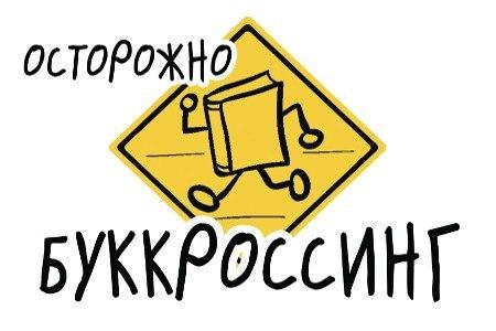 Группа для книголюбов Могилева и могилевской области была создана с це