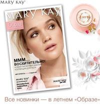 где в брянске можно купить косметику мари кей