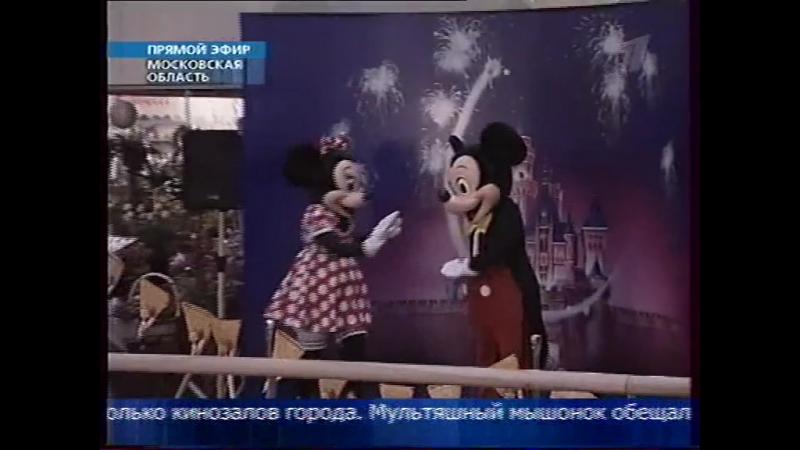 Staroetv.su / Новости (Первый канал, 27.12.2003) Юбилей Микки Мауса (1)