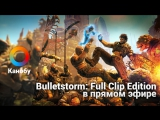 [21:00] Bulletstorm: Full Clip Edition в прямом эфире